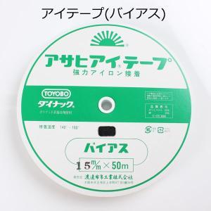 テープ 縫製材料 服飾資材 アイロン片面接着 伸び止めテープ アサヒ アイテープ (バイアス・15mm・黒)|yamamoto-excy