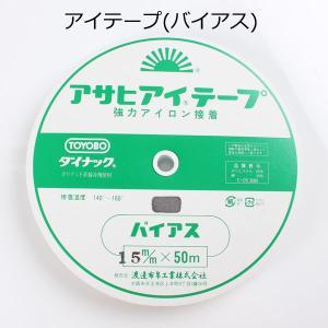 テープ 縫製材料 服飾資材 アイロン片面接着 伸び止めテープ アサヒ アイテープ (バイアス・15mm・グレー)|yamamoto-excy