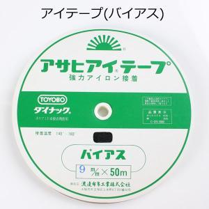 テープ 縫製材料 服飾資材 アイロン片面接着 伸び止めテープ アサヒ アイテープ (バイアス・9mm・黒)|yamamoto-excy