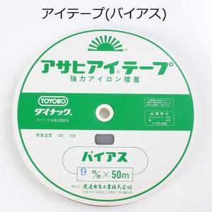 テープ 縫製材料 服飾資材 アイロン片面接着 伸び止めテープ アサヒ アイテープ (バイアス・9mm・グレー)|yamamoto-excy