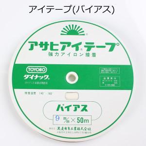 テープ 縫製材料 服飾資材 アイロン片面接着 伸び止めテープ アサヒ アイテープ (バイアス・9mm・白)|yamamoto-excy