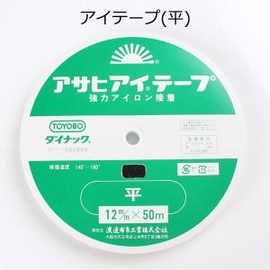テープ 縫製材料 服飾資材 アイロン片面接着 伸び止めテープ アサヒ アイテープ (平・12mm・黒)|yamamoto-excy