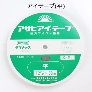 テープ 縫製材料 服飾資材 アイロン片面接着 伸び止めテープ アサヒ アイテープ (平・12mm・グレー)|yamamoto-excy