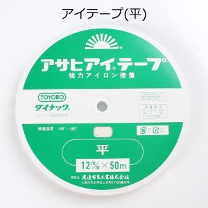 テープ 縫製材料 服飾資材 アイロン片面接着 伸び止めテープ アサヒ アイテープ (平・12mm・白)|yamamoto-excy
