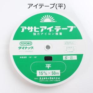 テープ 縫製材料 服飾資材 アイロン片面接着 伸び止めテープ アサヒ アイテープ (平・15mm・黒)|yamamoto-excy