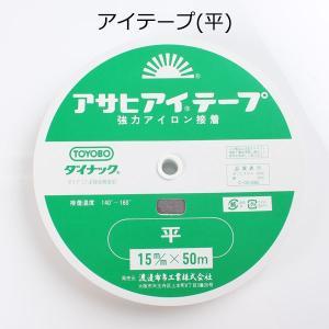 テープ 縫製材料 服飾資材 アイロン片面接着 伸び止めテープ アサヒ アイテープ (平・15mm・グレー)|yamamoto-excy
