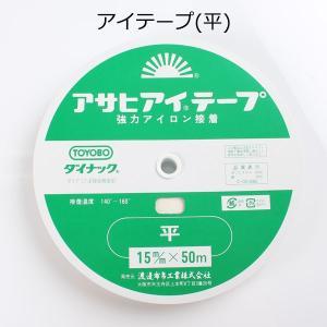 テープ 縫製材料 服飾資材 アイロン片面接着 伸び止めテープ アサヒ アイテープ (平・15mm・白)|yamamoto-excy