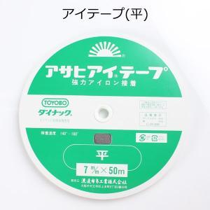 テープ 縫製材料 服飾資材 アイロン片面接着 伸び止めテープ アサヒ アイテープ (平・7mm・グレー)|yamamoto-excy