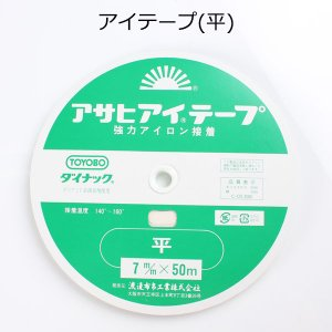 テープ 縫製材料 服飾資材 アイロン片面接着 伸び止めテープ アサヒ アイテープ (平・7mm・白)|yamamoto-excy
