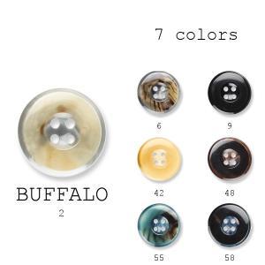 ボタン 本水牛ボタン 1個から対応 コート向け 重厚感のある天然素材の水牛の角をポリエステルで包み込んだ 25mm 7色展開 バッファロー|yamamoto-excy