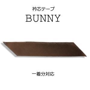 芯地 衿芯テープ 1着分対応 長期にわたり美しいシルエットを保つ 亜麻100% メイドインジャパンの本麻交差織衿芯テープ バニーテープ 40DX|yamamoto-excy