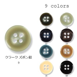 ボタン 14mm 1個から対応 スーツ ズボン用 高級感のある光沢のボタン 素材: ポリエステル 9色展開 クラーク|yamamoto-excy
