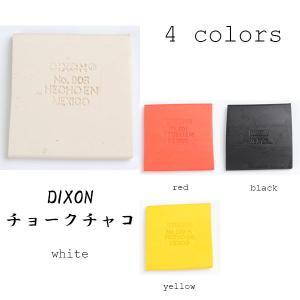 チャコ 縫製道具 洋裁道具 メーカー廃番品の貴重な鉛チャコ ディクソンチョーク 黒色のみ DIXON 在庫限り yamamoto-excy