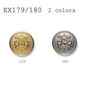 メタルボタン 1個から対応 スーツ・ジャケット向け 真鍮素材の高級品 ブレザーボタン-21mm 2色展開 EX179シリーズ|yamamoto-excy