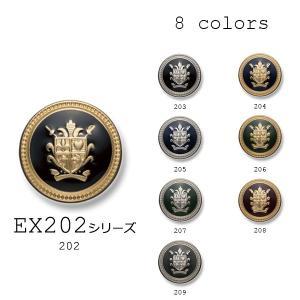 ボタン 高品質 ブレザーボタン-15mm 8色展開 (EX202シリーズ)|yamamoto-excy