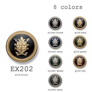 メタルボタン 1個から対応 スーツ・ジャケット向け 真鍮素材の高級品 ブレザーボタン-21mm 8色展開 EX202シリーズ|yamamoto-excy