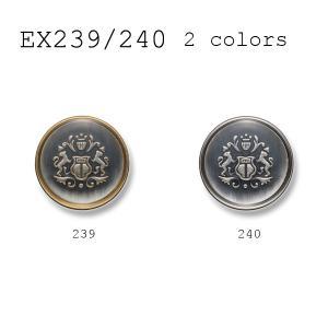 ボタン 高品質 ブレザーボタン-21mm 2色展開 (EX239シリーズ)|yamamoto-excy