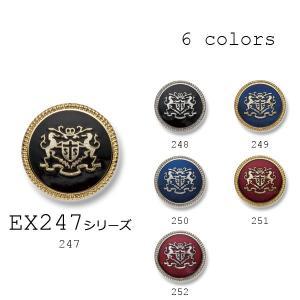 メタルボタン 1個から対応 スーツ・ジャケット向け 真鍮素材の高級品 ブレザーボタン-21mm 6色展開 EX247シリーズ|yamamoto-excy
