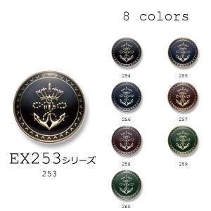 メタルボタン 1個から対応 スーツ・ジャケット向け 真鍮素材の高級品 ブレザーボタン-15mm 8色展開 EX253シリーズ|yamamoto-excy