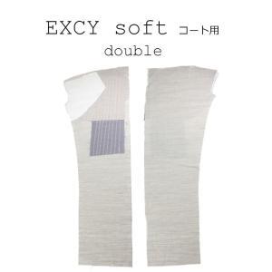 生地 芯地 造り毛芯 メンズコート用加工毛芯 シングル用 生成 EXCY SOFTコート用-ダブル|yamamoto-excy