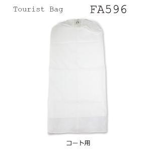 スーツカバー マチ付き コートカバーFA596|yamamoto-excy