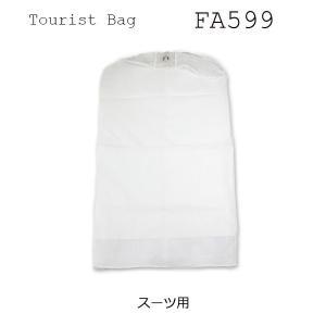 スーツカバー マチ付きスーツカバーFA599|yamamoto-excy