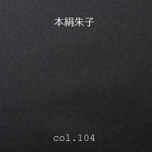 生地 シルク100% 10cm単位での対応 国産 絹の名産地山梨県富士吉田産 拝絹地 本絹朱子 生地幅47cm 黒 ブラック 品番104 yamamoto-excy