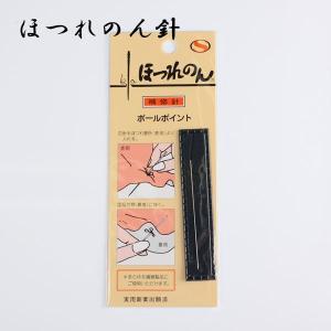 縫製道具 洋裁道具 便利グッズ ほつれ補修針 針先が丸いため生地を傷つけません あらゆる繊維製品に対応 ほつれのん みすや忠兵衛|yamamoto-excy