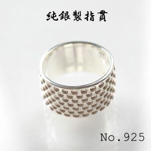 指貫 純銀製 指ぬき 925シルバーを使用した最高級純銀製指貫 縫製道具 洋裁道具 針止めがよく滑らない 豊富な8サイズ展開 No.925 yamamoto-excy