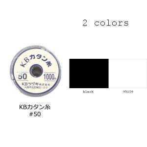 手芸 糸カタン糸 50番手 1000m 綿100% 120dtex KBツヅキ Cotton KBカタン糸|yamamoto-excy