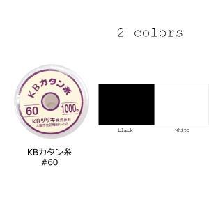手芸 糸 カタン糸 60番手 1000m 綿100% 100dtex KBツヅキ Cotton KBカタン糸|yamamoto-excy