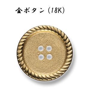 ボタン 1個から対応 最高級金ボタン-15mm ゴールド 金ボタン|yamamoto-excy