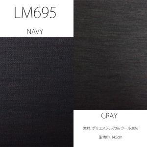 生地 ジャージー生地 ウール&ポリエステル生地 2色展開 50cm単位カット対応 LM695|yamamoto-excy