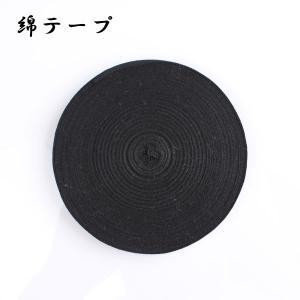 テープ 綿テープ 縫製材料 服飾資材 コハクテープ 琥珀テープ 黒 幅12mm 全長30m巻|yamamoto-excy