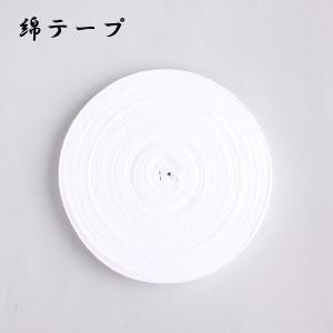 テープ 綿テープ 縫製材料 服飾資材 コハクテープ 琥珀テープ 晒 幅12mm 全長30m巻|yamamoto-excy