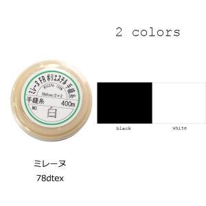 手芸 手縫糸 400m ミレーヌFR ポリエステル100% ミレーヌ|yamamoto-excy