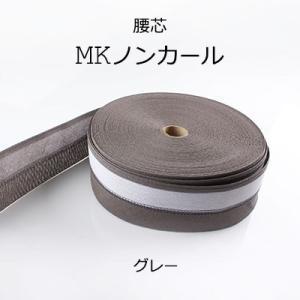 芯地 腰芯 インベル 縫製材料 服飾資材 プロ御用達 10cm単位でのカット対応 メンズスラックス用腰芯 MKノンカール|yamamoto-excy