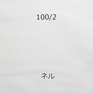 綿生地 ネル 1m単位でのカット対応 肌触りがよく温かみのある 綿100% 白 生地幅73cm ネル生地100/2|yamamoto-excy