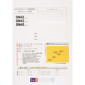 接着芯 芯地 50cm単位カット対応 重衣料向け汎用芯 20d ソフト・軽量・汎用 ON42 ※取り寄せ品発送まで2〜4営業日|yamamoto-excy