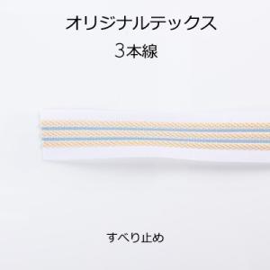 芯地 腰芯 インベル 縫製材料 服飾資材 プロ御用達 10cm単位でのカット対応 スラックス・スカート用滑り止め マーベルト オリジナルテックス3本線|yamamoto-excy