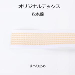 芯地 腰芯 インベル 縫製材料 服飾資材 プロ御用達 10cm単位でのカット対応 スラックス・スカート用滑り止め マーベルト オリジナルテックス6本線|yamamoto-excy