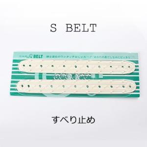 手芸 便利グッズ 縫製材料 スラックス・スカートの滑り止め 左右1組入り 全長20cm Sベルト|yamamoto-excy
