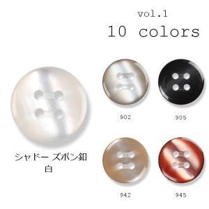 ボタン 14mm 1個から対応 スーツ ズボン用 高級感ある光沢のボタン 素材: ポリエステル 10色展開 シャドーズボン釦|yamamoto-excy
