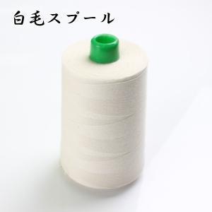 手芸 糸 しつけ糸 40番手 4000m 綿100% 金ひどり 白毛スプール巻|yamamoto-excy