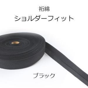 ユキワタ 裄綿 10cmよりカット対応 メンズジャケット用   (ショルダーフィット col.黒)|yamamoto-excy