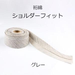ユキワタ 裄綿 10cmよりカット対応 メンズジャケット用   (ショルダーフィット col.グレー)|yamamoto-excy