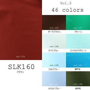 生地 50cm〜以降10cmカット対応 国産シルク100% 46色展開の豊富な色数 16匁本絹サテン (SLK160) part.2