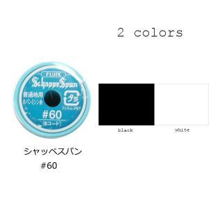 手芸 糸 スパンミシン糸 60番手 200m フジックス シャッペスパン|yamamoto-excy