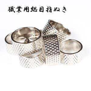 指貫 指ぬき 縫製道具 洋裁道具 プロ御用達 すべりにくい 真鍮素材の高級品 豊富な6サイズ展開 職業用総目指貫 yamamoto-excy