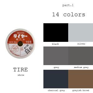 手芸 糸 穴糸 国産 シルク独特の美しい光沢としなやかな感触 絹100% 穴かがり、ボタン付け用 14色展開 タイヤー 穴糸-200m|yamamoto-excy